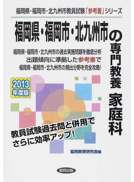 福岡県・福岡市・北九州市の専門教養家庭科 2013年度版