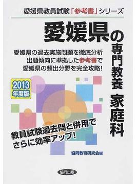 愛媛県の専門教養家庭科 2013年度版