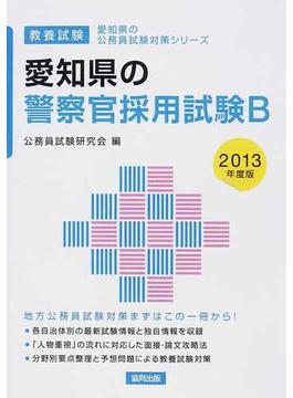 愛知県の警察官採用試験B 教養試験 2013年度版
