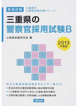 三重県の警察官採用試験B 教養試験 2013年度版