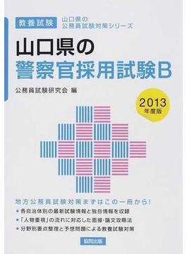山口県の警察官採用試験B 教養試験 2013年度版