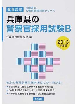 兵庫県の警察官採用試験B 教養試験 2013年度版