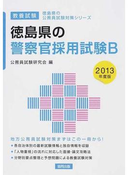 徳島県の警察官採用試験B 教養試験 2013年度版