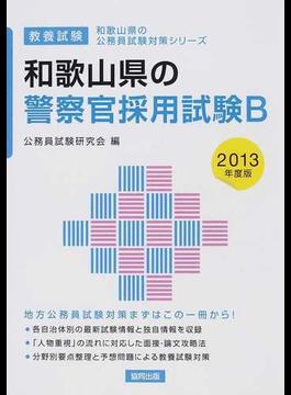 和歌山県の警察官採用試験B 教養試験 2013年度版