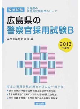 広島県の警察官採用試験B 教養試験 2013年度版