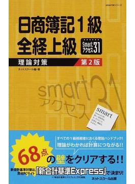 日商簿記1級全経上級理論対策Smartアクセス31 第2版