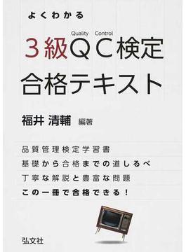 よくわかる3級QC検定合格テキスト 品質管理検定学習書