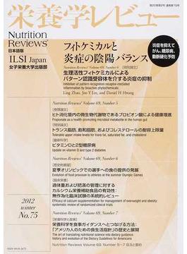 栄養学レビュー Nutrition Reviews日本語版 第20巻第2号(2012/WINTER)