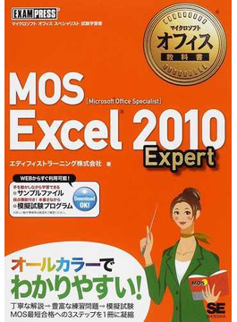 MOS Excel 2010 Expert Microsoft Office Specialist