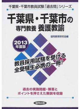 千葉県・千葉市の専門教養養護教諭 2013年度版