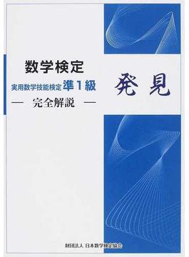 実用数学技能検定準1級−完全解説−発見 数学検定