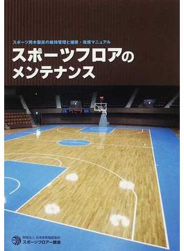 スポーツフロアのメンテナンス スポーツ用木製床の維持管理と補修・改修マニュアル 3版