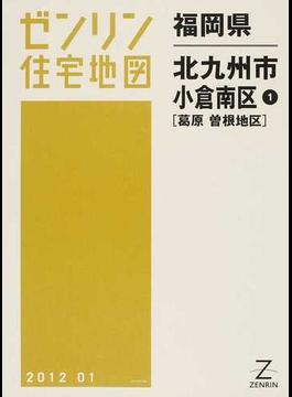 ゼンリン住宅地図福岡県北九州市 5−1 小倉南区 1 葛原 曽根地区