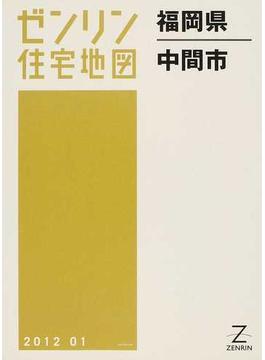 ゼンリン住宅地図福岡県中間市
