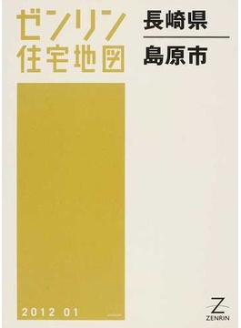 ゼンリン住宅地図長崎県島原市