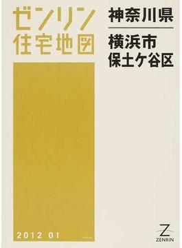 ゼンリン住宅地図神奈川県横浜市 6 保土ケ谷区