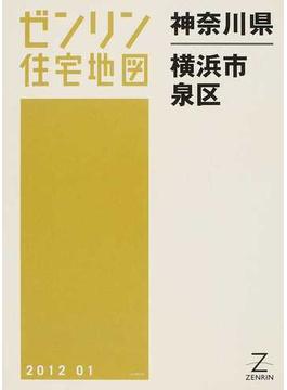 ゼンリン住宅地図神奈川県横浜市 16 泉区