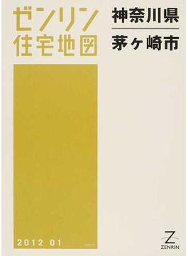 ゼンリン住宅地図神奈川県茅ケ崎市