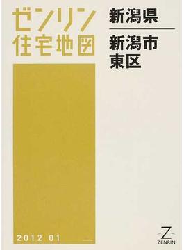 ゼンリン住宅地図新潟県新潟市 2 東区