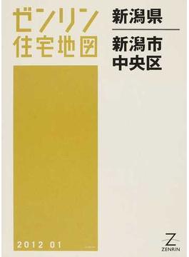 ゼンリン住宅地図新潟県新潟市 3 中央区