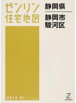 ゼンリン住宅地図静岡県静岡市 2 駿河区