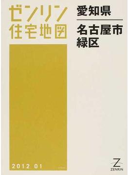 ゼンリン住宅地図愛知県名古屋市 14 緑区