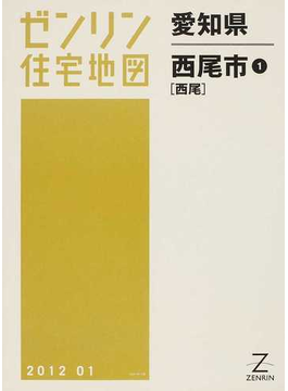 ゼンリン住宅地図愛知県西尾市 1 西尾