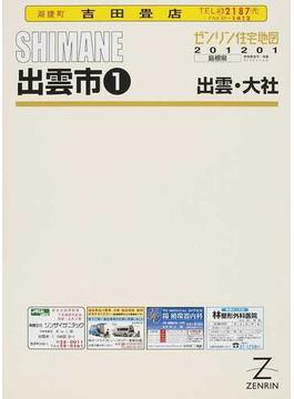 ゼンリン住宅地図SHIMANE出雲市 1 出雲・大社