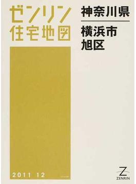 ゼンリン住宅地図神奈川県横浜市 12 旭区