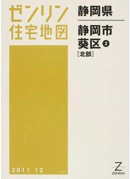 ゼンリン住宅地図静岡県静岡市 1−2 葵区 2 北部