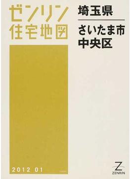 ゼンリン住宅地図埼玉県さいたま市 5 中央区