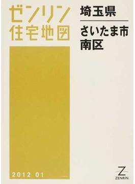 ゼンリン住宅地図埼玉県さいたま市 8 南区