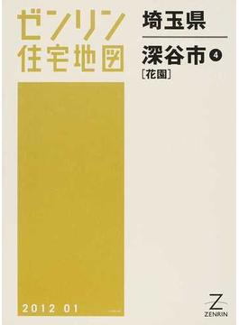 ゼンリン住宅地図埼玉県深谷市 4 花園