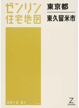 ゼンリン住宅地図東京都東久留米市