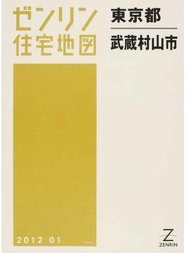 ゼンリン住宅地図東京都武蔵村山市