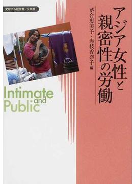 アジア女性と親密性の労働
