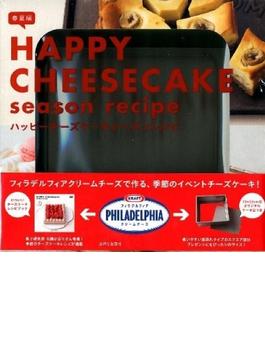 HAPPY CHEESECAKE  season recipe 2 (仮) 春夏編