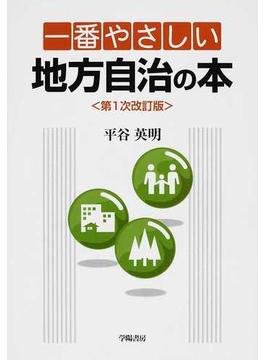 一番やさしい地方自治の本 第1次改訂版