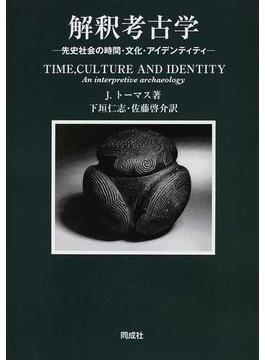 解釈考古学 先史社会の時間・文化・アイデンティティ
