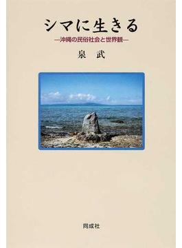 シマに生きる 沖縄の民俗社会と世界観