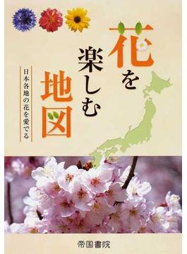 花を楽しむ地図 日本各地の花を愛でる