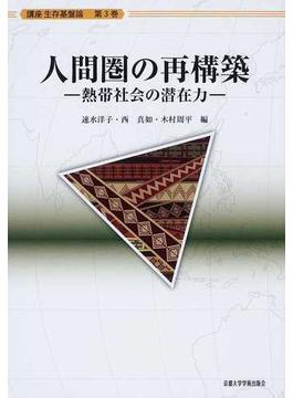 講座生存基盤論 第3巻 人間圏の再構築