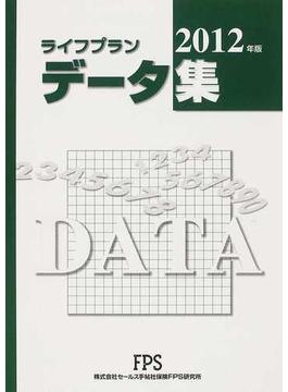 ライフプランデータ集 2012年版