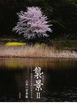 襲景 山本一写真集 2 出会えた自然の色かさね