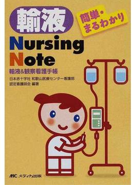 輸液Nursing Note 簡単・まるわかり 輸液&観察看護手帳