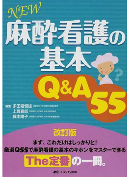 NEW麻酔看護の基本Q&A55 改訂版