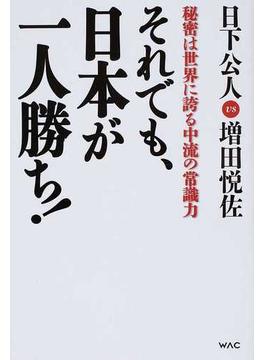 それでも、日本が一人勝ち! 秘密は世界に誇る中流の常識力