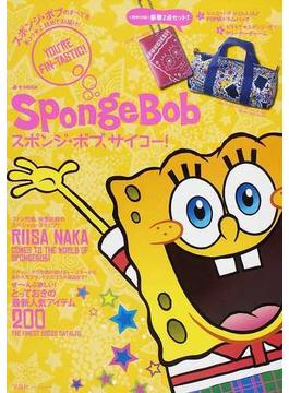 SpongeBob スポンジ・ボブ、サイコー!