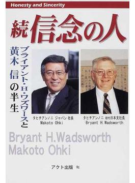 信念の人 Honesty and Sincerity 続 ブライアント・H・ワズワースと黄木信の半生