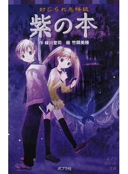 紫の本 封じられた怪談(ポプラポケット文庫)